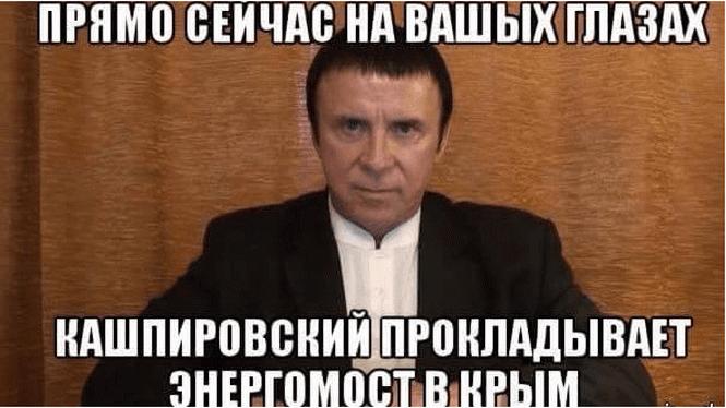 Путін-гіпнотизер і : ТОП-8 приколів про Кашпіровського - фото 7