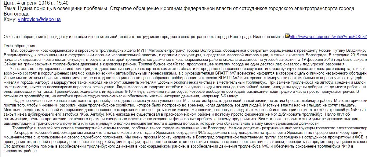 Тролейбусники Волгограда просять Depo.ua знайти управу на Путіна - фото 1