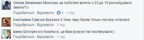 Як українці жартують над нічним землетрусом - фото 3