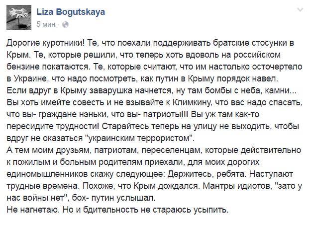 """Фейсбук""-пости - фото 14"