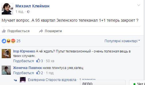 """""""95-й кал"""": як соцмережі бичують Зеленського за порножарти над Україною (ФОТО) - фото 2"""