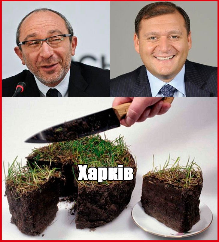 Як Кернес та Добкін ділять Харків (ФОТОЖАБИ) - фото 1