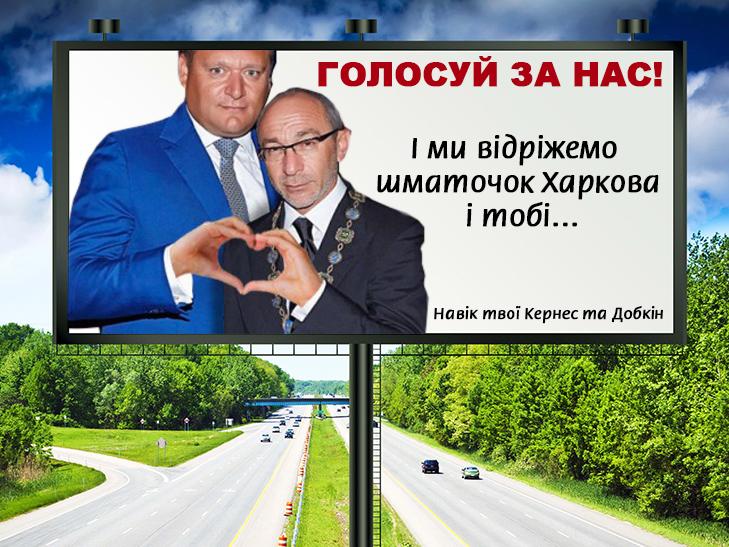 Як Кернес та Добкін ділять Харків (ФОТОЖАБИ) - фото 4