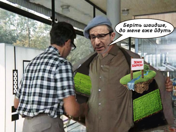Як Кернес та Добкін ділять Харків (ФОТОЖАБИ) - фото 5