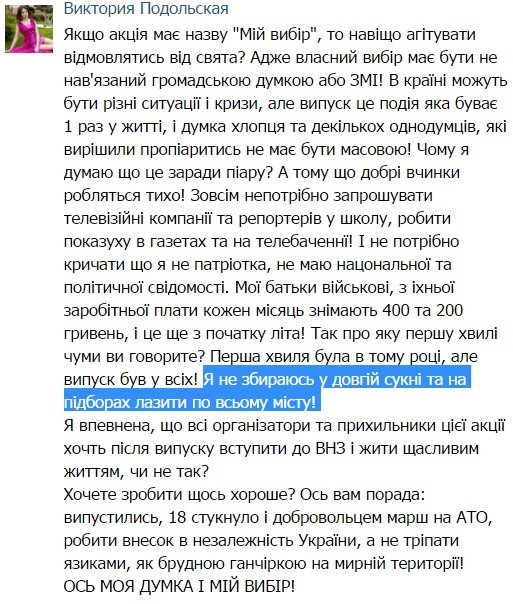 Українські школярі хочуть замість випускного допомогти бійцям АТО - фото 1