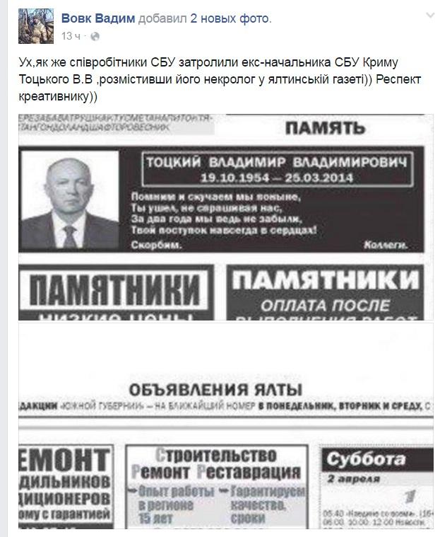 """СБУ """"вбила"""" екс-начальника кримської СБУ - сепаратиста - фото 1"""