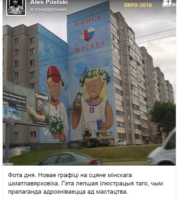 Як в білорусі тролять мурал про дружбу Мінська і Москви  (ФОТОЖАБИ) - фото 1