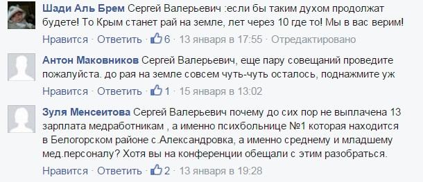 Як кримська вата б'є чолом Аксьонову та Константинову ЩЕ НЕ ГОТОВО - фото 9