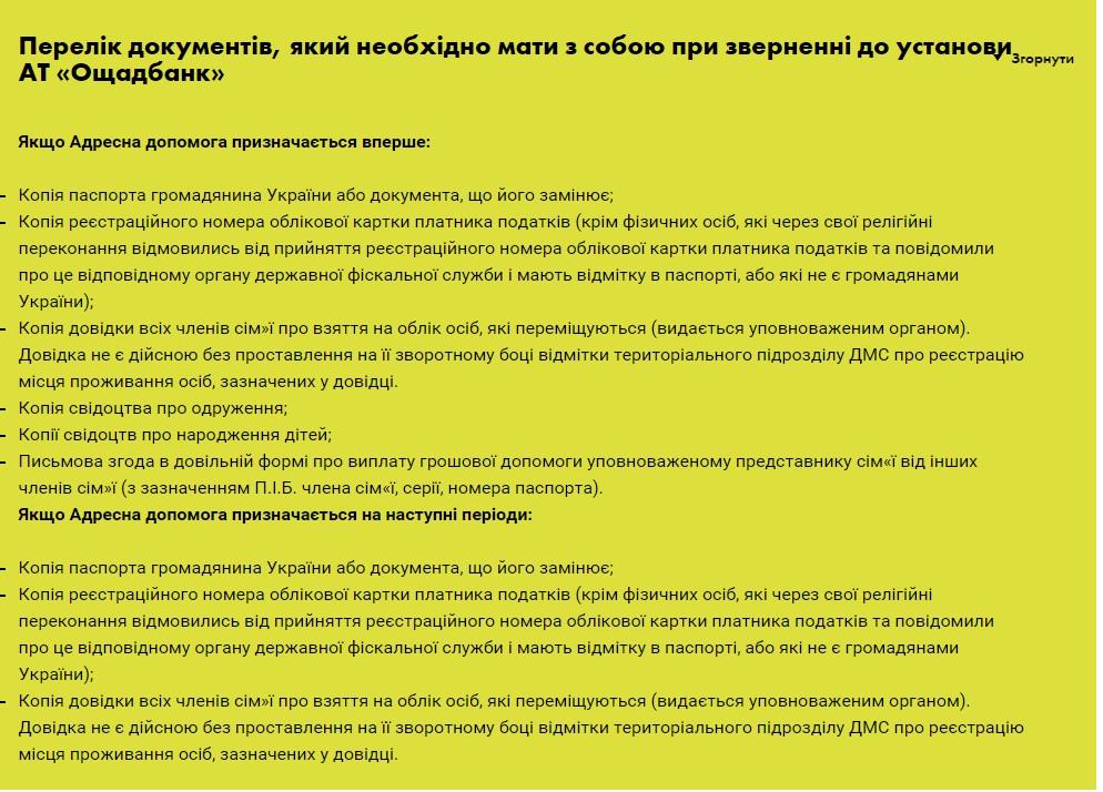"""Як нас """"натягує"""" влада: допомога на аренду житла нардепам - 12 тис., вимушеним переселенцям - 420 грн - фото 2"""