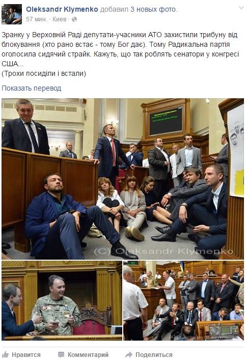 """Як у мережі потішаються над """"сидячим протестом"""" Ляшка (ФОТОЖАБИ) - фото 3"""