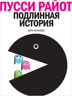 ТОП-8 російських книг, які можуть заборонити на Росії - фото 6