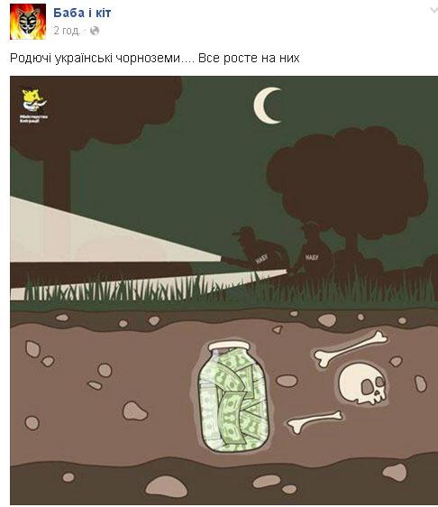 """Фейсбук""-пости - фото 6"