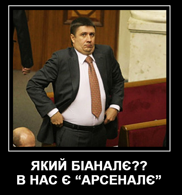 ФОТОЖАБИ на Кириленко - фото 4