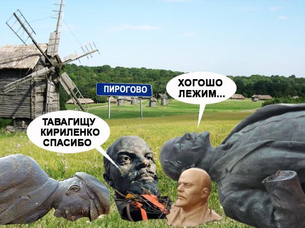 ФОТОЖАБИ на Кириленко - фото 3