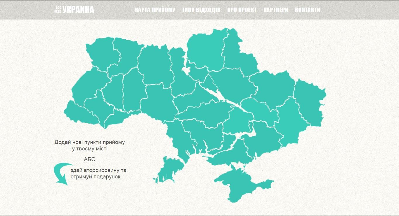 Українцям показали інтерактивну мапу сміттєзвалищ - фото 1