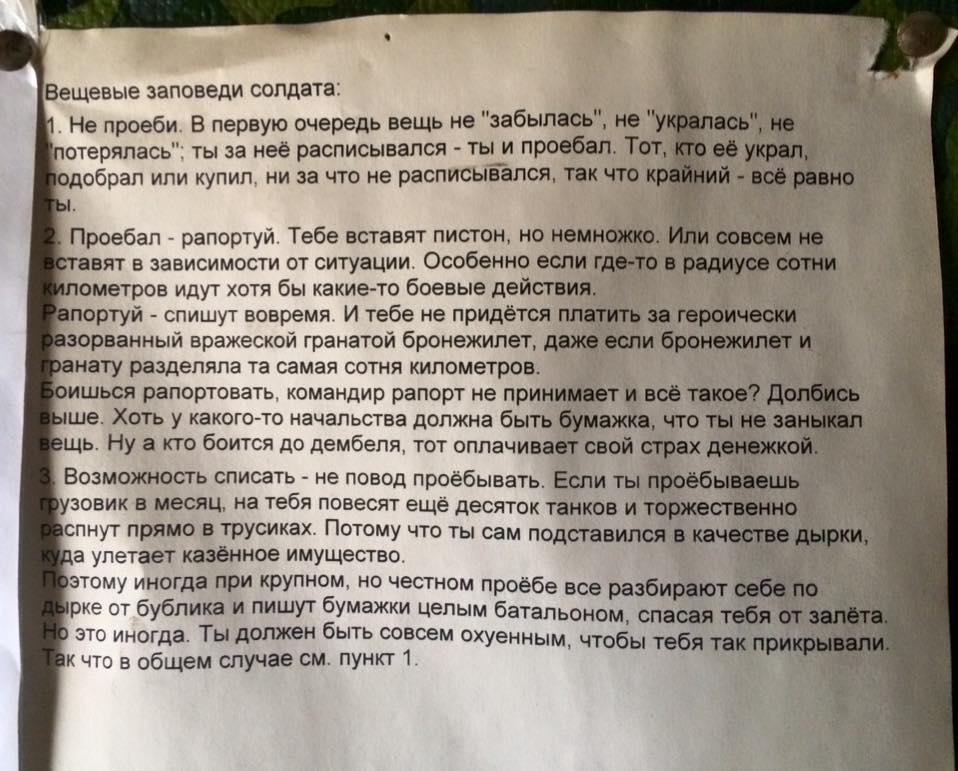 Армійські софізми 9 (18+): Як жартують в АТО - фото 7
