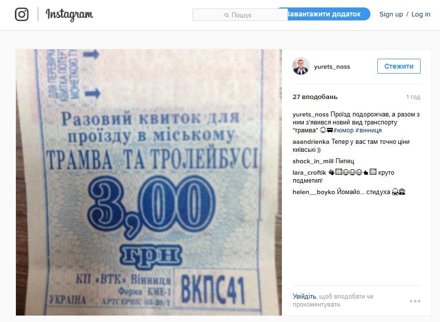 Вінничани стібуться з нових квитків на громадський транспорт, що надруковані з помилками - фото 1
