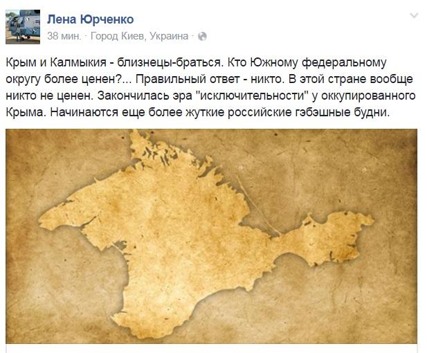 Як соцмережі тролять Крим, який приєднали до Ростова-на-Дону - фото 7