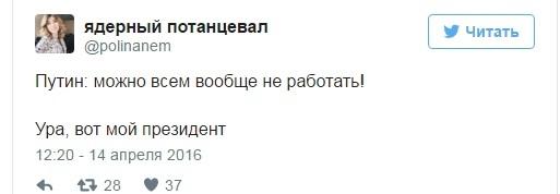Як українці та росіяни тролять пряму лінію Путіна - фото 15