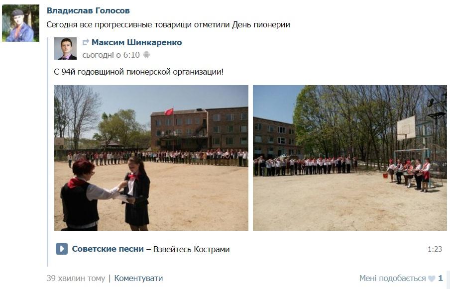 Поки в українців День вишиванки, на Росії святкують День піонерії - фото 7