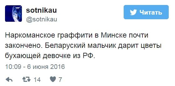Як в білорусі тролять мурал про дружбу Мінська і Москви  (ФОТОЖАБИ) - фото 3