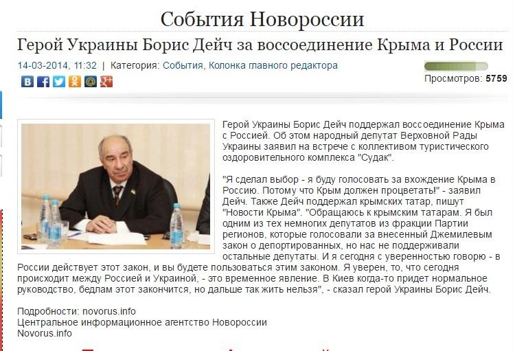 """Герої та """"херої"""": Чи потрібне Савченко звання Героя України як і в Дейча - фото 4"""