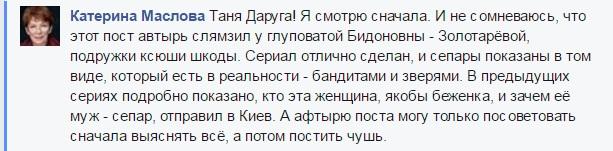 """Чому в сучасній Україні небезпечно крутити серіали про хороших """"ополченців"""" - фото 10"""