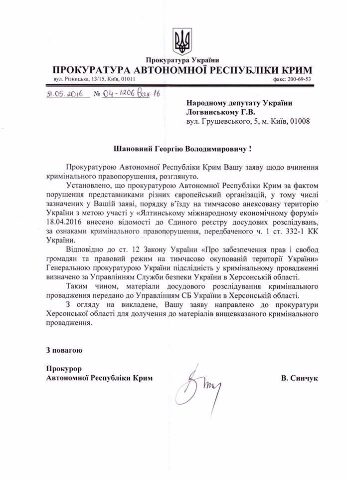 Прокуратура Криму розслідує візити західних політиків на окупований півострів - фото 2