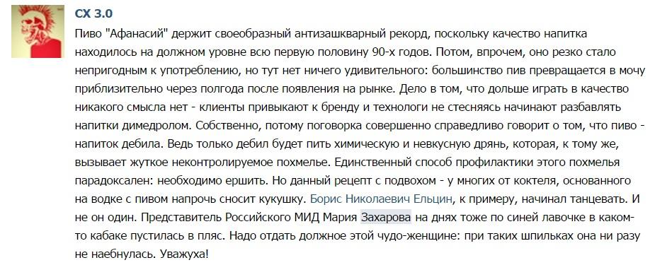 """Симетрична відповідь Джамалі: як тролять Захарову з її """"Калинкою"""" (ФОТОЖАБИ) - фото 8"""