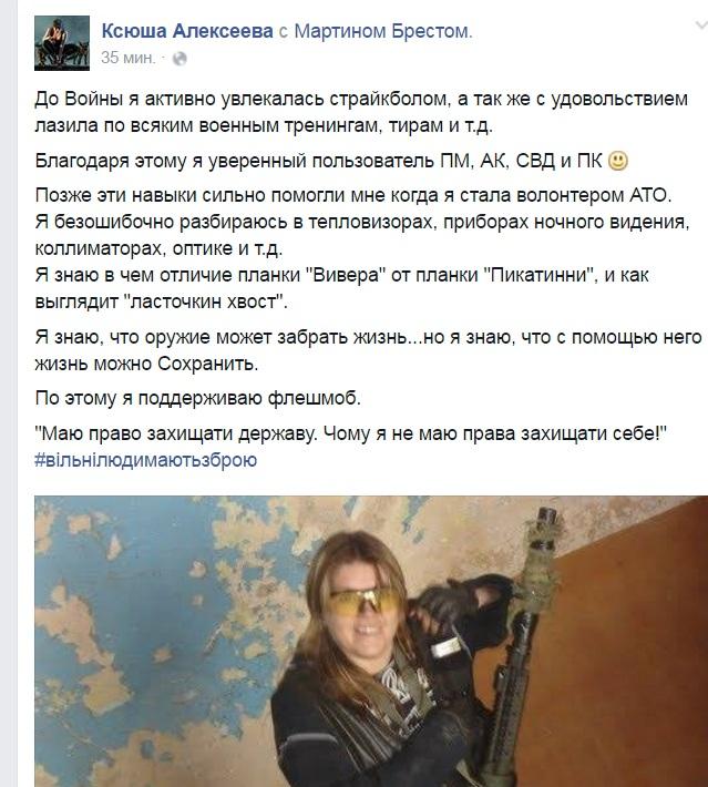 Бійці АТО затіяли флешмоб за право мати зброю для самозахисту - фото 3
