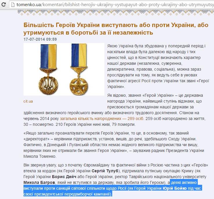 """Герої та """"герої"""": Чи потрібне Нігояну звання Героя України як в Юрія Бойка - фото 7"""