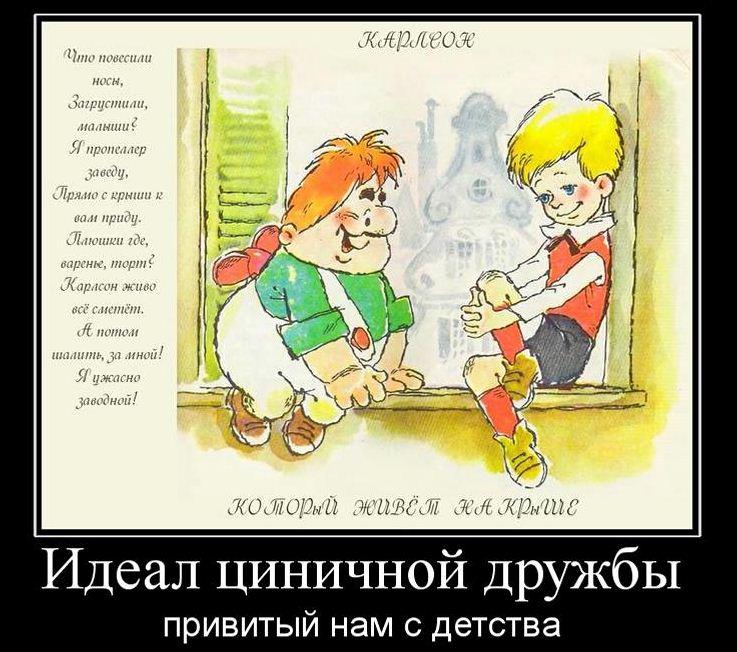 демотиваторы о дружбе в картинках вариант