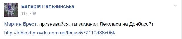 Як ельфи з 41 бригади зустріли Орландо Блума на Донбасі - фото 3