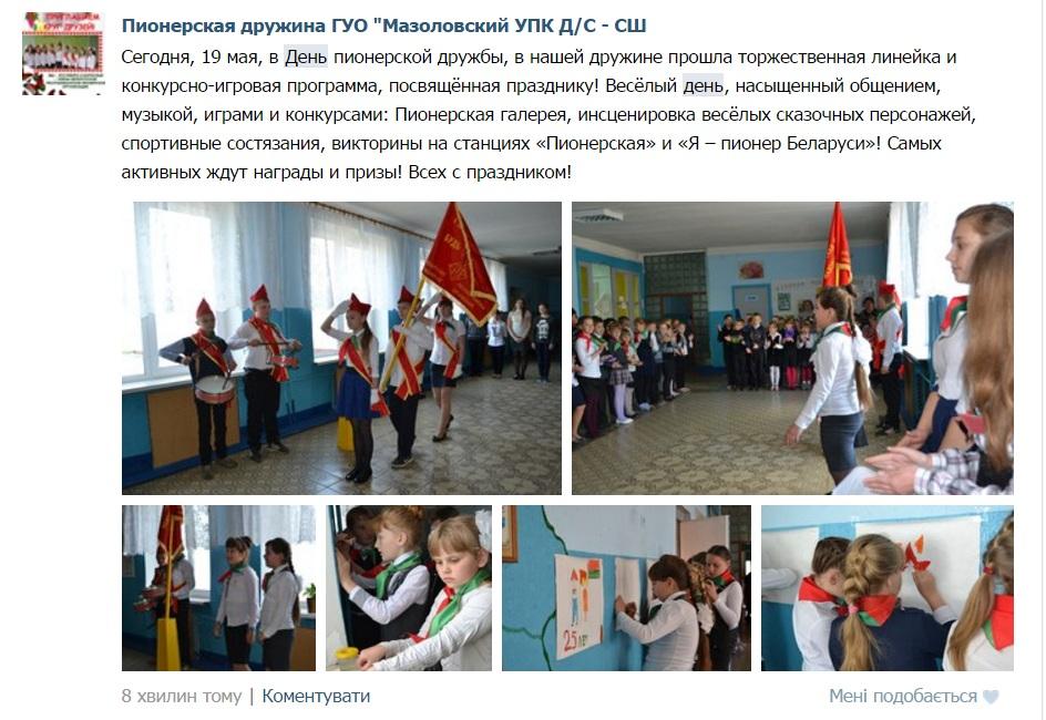 Поки в українців День вишиванки, на Росії святкують День піонерії - фото 6