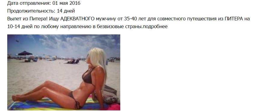 У відпустку за секс: як деякі українці розраховуються за туристичну подорож - фото 11