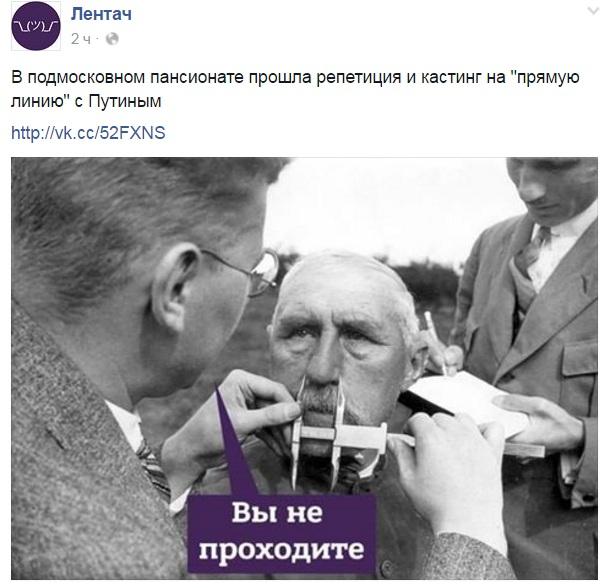 Як українці та росіяни тролять пряму лінію Путіна - фото 14