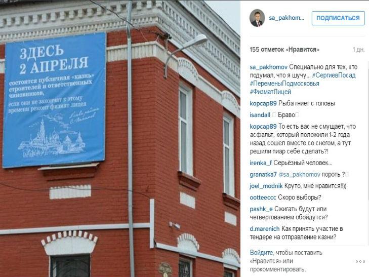 Російський чиновник запросив жителів Підмосков'я на публічну страту будівельників - фото 1