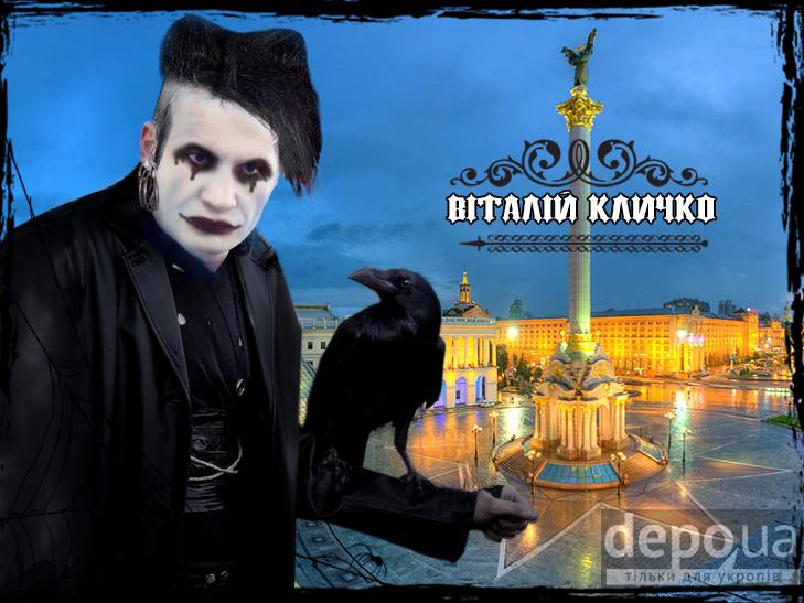 Україні потрібні нові обличчя. Готи (ФОТОЖАБИ) - фото 2