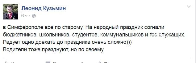 """В Криму платять по 300 рублів за прихід на концерт з нагоди """"референдуму"""" - фото 2"""