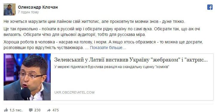 """""""95-й кал"""": як соцмережі бичують Зеленського за порножарти над Україною (ФОТО) - фото 3"""