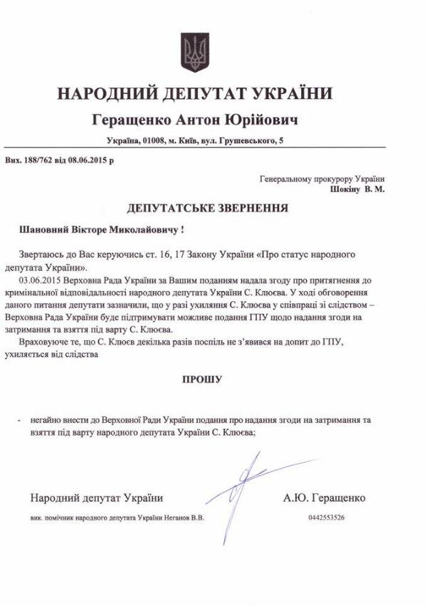 Геращенко просить Шокіна арештувати Клюєва (ДОКУМЕНТ) - фото 1