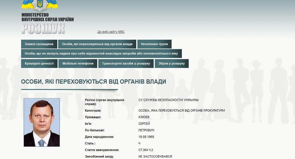 СБУ оголосила Клюєва у розшук - фото 1