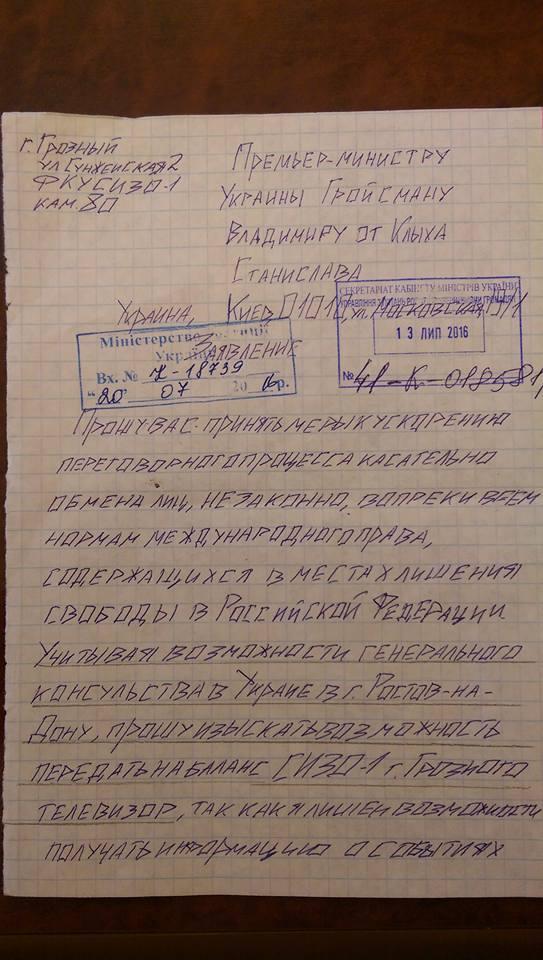 Клих із російського СІЗО попросив у Гройсмана телевізор (ДОКУМЕНТ) - фото 1