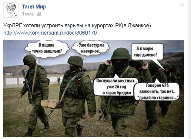 """Фейсбук""-пости - фото 9"