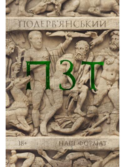 Форум видавців у Львові: Топ-20 книжкових прем'єр - фото 15