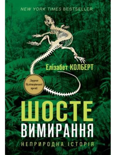 Форум видавців у Львові: Топ-20 книжкових прем'єр - фото 11