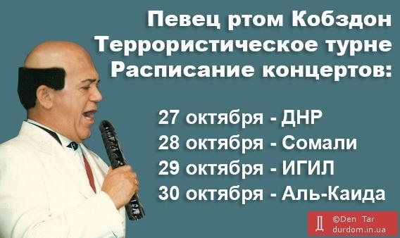 "Мережа вибухнула фотожабами на ""громадянина ДНР"" Кобзона - фото 1"