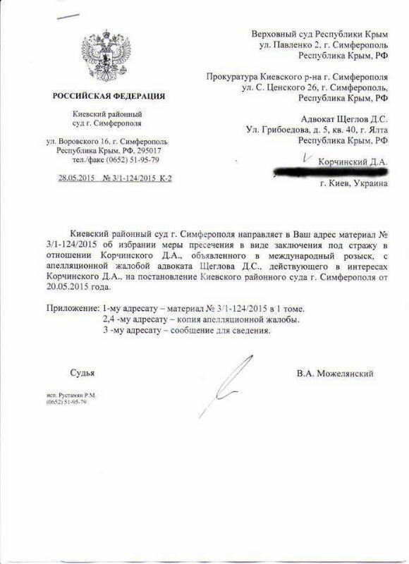 В Криму хочуть заарештувати Корчинського (ДОКУМЕНТ) - фото 1