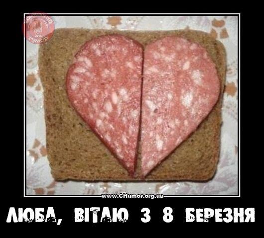ТОП-10 укропських привітань і приколів до 8 березня - фото 2