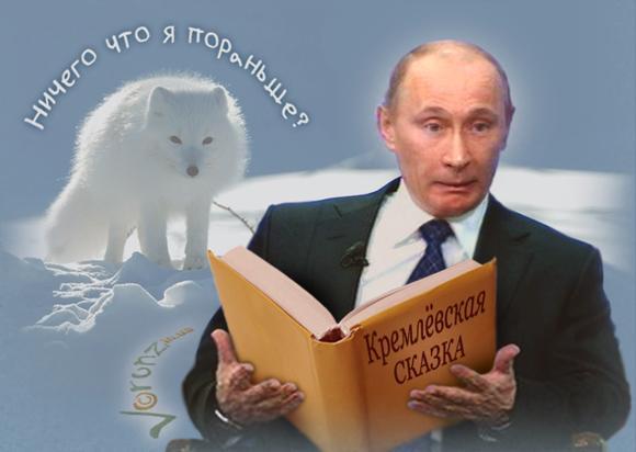 Як горів і занепадав Кремль (ФОТОЖАБИ) - фото 6